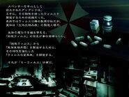 Wesker's Report II - Japanese Report 1 - Page 07