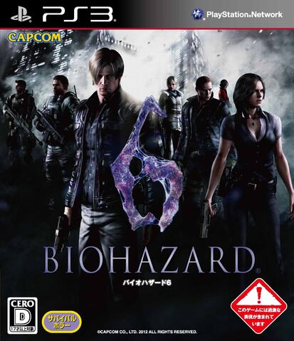 File:RE6-Box-Art-JP-PS3.jpg
