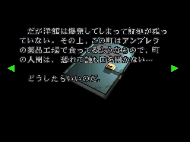 File:RE2JP CHRIS's diary 03.png