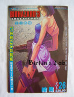 BIOHAZARD 3 LAST ESCAPE VOL.26 - front cover