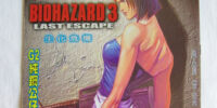 BIOHAZARD 3 LAST ESCAPE VOL.26