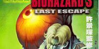 BIOHAZARD 3 LAST ESCAPE VOL.10