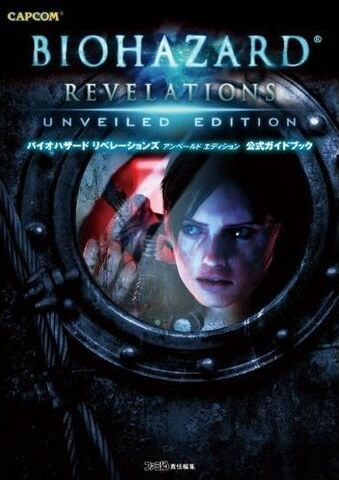File:Biohazard Revelations Unveiled Edition Official Guide Book 306731.1.jpg