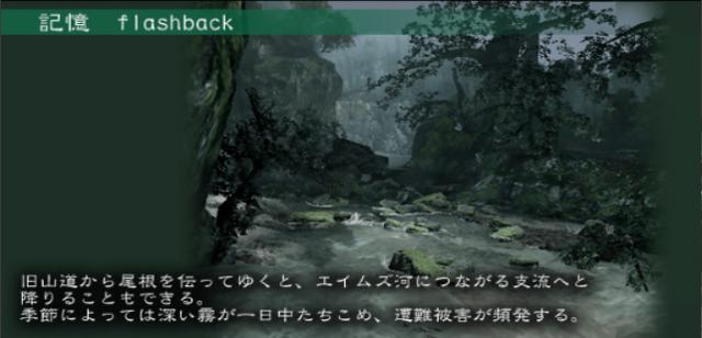 File:Flashback Set Design Abandoned hospital 3 - Japanese.png