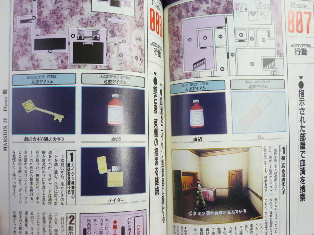 File:Biohazard Director's Cut V-JUMP Guide Book - scan 2.jpg