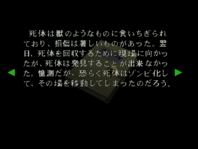 File:RE264JP EX Rebecca's Report 03.png