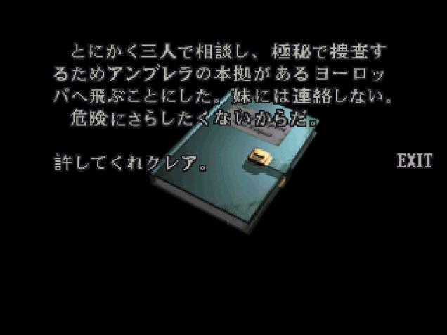 File:RE2JP CHRIS's diary 06.png