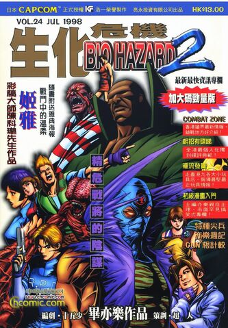 File:BIO HAZARD 2 VOL.24 - front cover.jpg