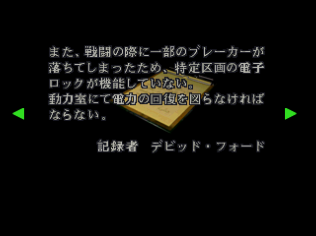 File:RE2JP Operation report 1 05.png