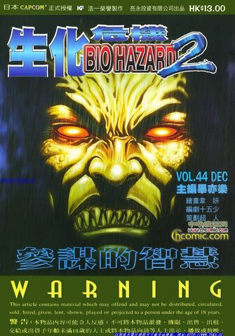 File:BIO HAZARD 2 VOL.44 - front cover.jpg