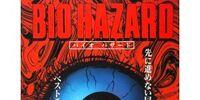 BIO HAZARD (guide book)