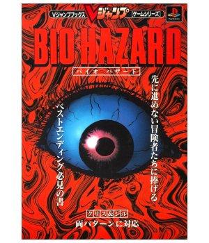 File:Biohazard guide book.jpeg