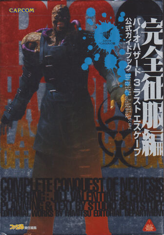 File:BIOHAZARD 3 LAST ESCAPE OFFICIAL GUIDE BOOK - front cover.jpg