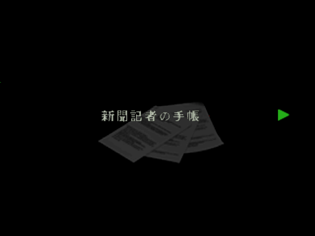 File:RE264JP EX Journalist's Note 01.png