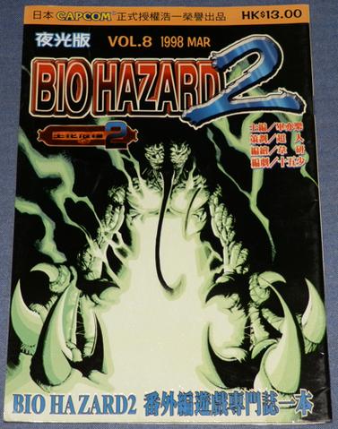 File:BIO HAZARD 2 comic - Volume 8.png