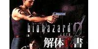 Biohazard 0 Kaitai Shinsho Wii Taiō Ban