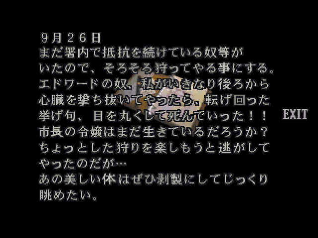 File:RE2JP Chief's diary 04.png