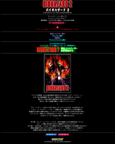 File:BIOHAZARD 2 Official PlayStation website - main page.png