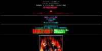 BIOHAZARD 2 Official Website (PlayStation)