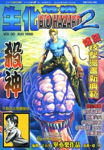 File:BIO HAZARD 2 VOL.30 - front cover.jpg