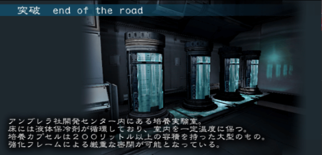 File:End of the Road Set Design Minefield 1 - Japanese.png