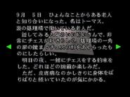 RE2JP Watchman's diary 03