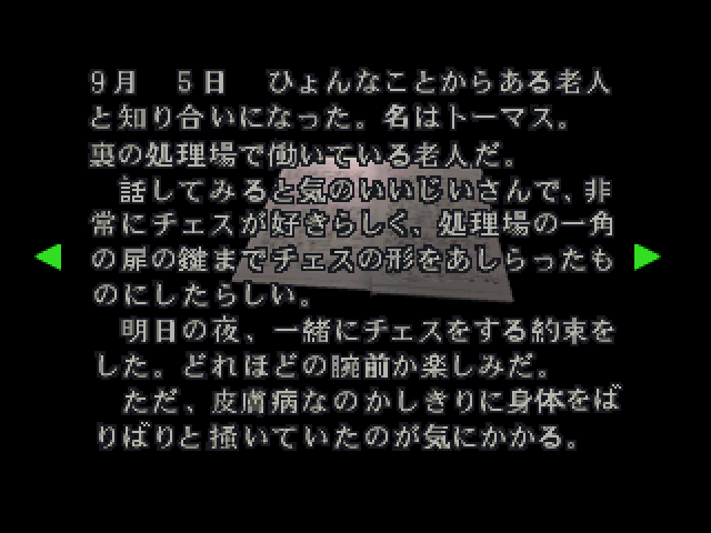 File:RE2JP Watchman's diary 03.png