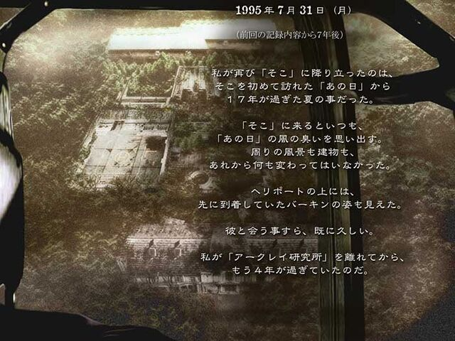 File:Wesker's Report II - Japanese Report 5 - Page 01.jpg