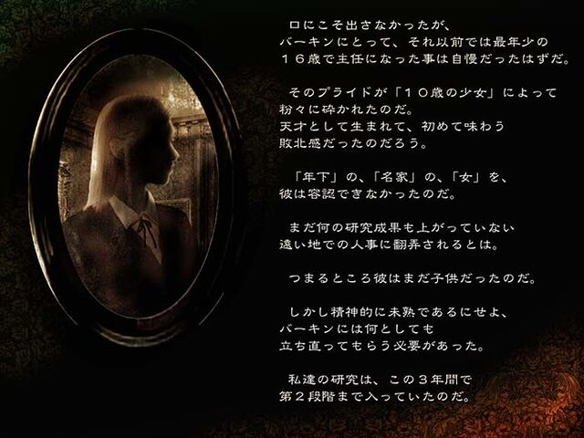 File:Wesker's Report II - Japanese Report 2 - Page 05.jpg