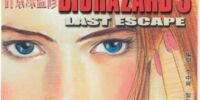 BIOHAZARD 3 LAST ESCAPE VOL.6