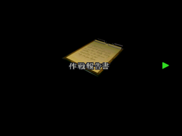 File:RE2JP Operation report 1 01.png