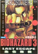 BIOHAZARD 3 LAST ESCAPE VOL.4 - front cover