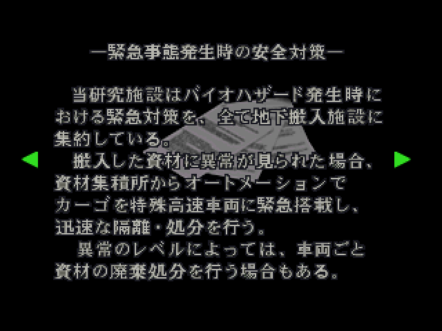 File:RE2JP Lab security manual 02.png
