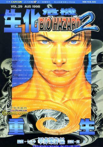 File:BIO HAZARD 2 VOL.29 - front cover.jpg