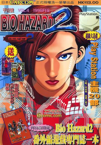 File:BIO HAZARD 2 VOL.4 - front cover.jpg