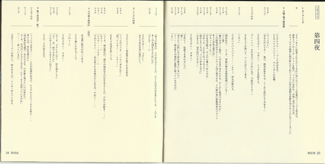 File:The Female Spy Ada Lives booklet - pages 23 and 24.png