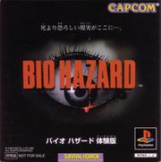 Bio Hazard Trial Edition