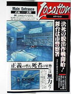 BIO 1-5 - Japanese magazine 01 - 04