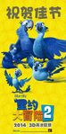 Rio 2 Banner Vertical Int a JPosters