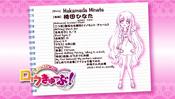 Hakamada Hinata's info sheet 2 (Season 1)