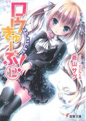 Ro-Kyu-Bu Light Novel 12