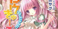 Ro-Kyu-Bu Light Novel 10