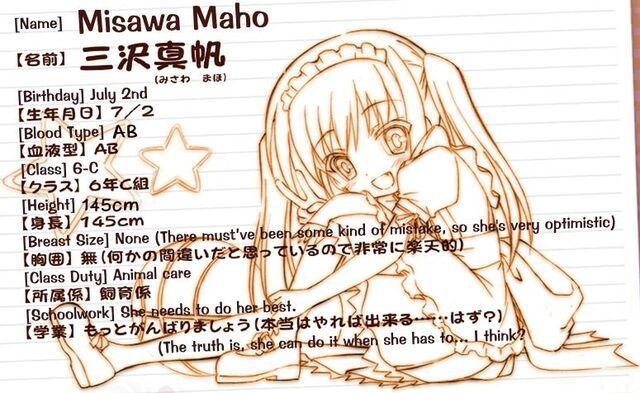File:MahoCommercialE2.jpg