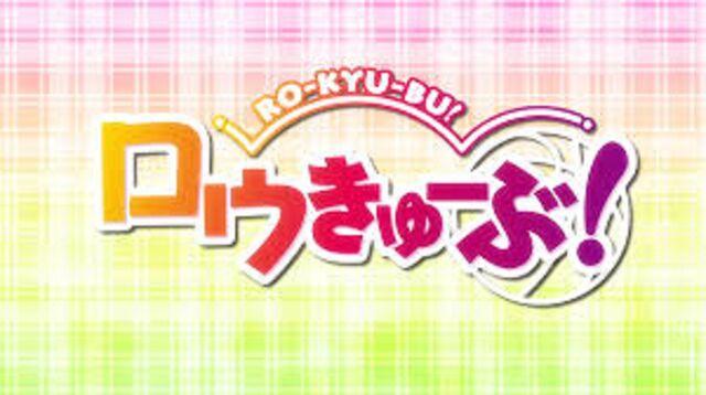 File:Rokyubu(1).jpg