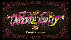 Rosario + Vampire Episode 10 Title Card
