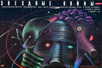 Советский постер