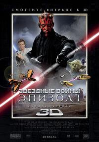 Star-Wars 3D-Episode-I-The-Phantom-Menace.jpg