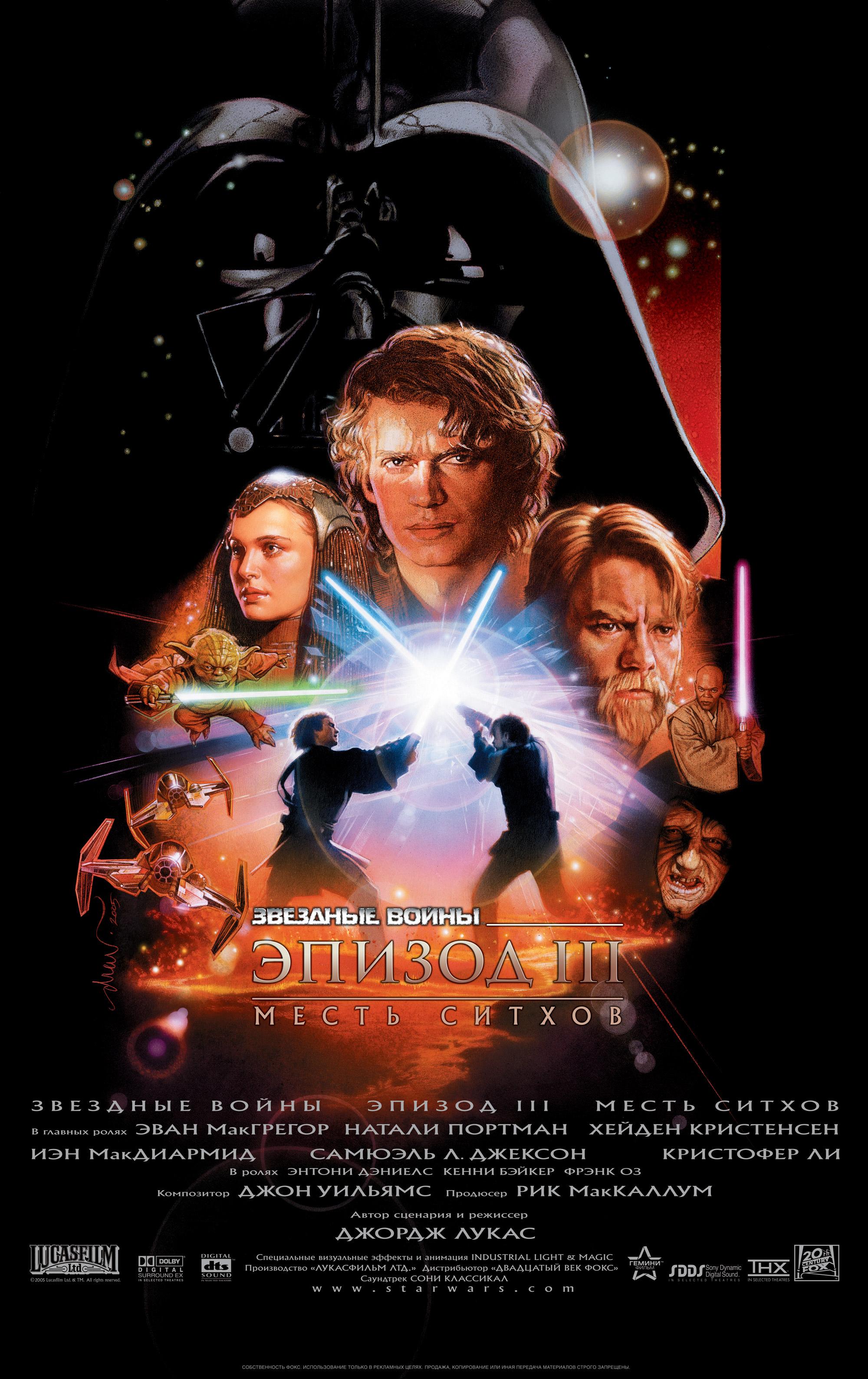 смотреть звездные войны 2 эпизод смотреть онлайн