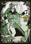 Emerald Green Japan 文庫 v1