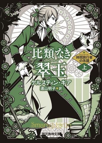 File:Emerald Green Japan 文庫 v1.png